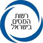 אתגרית תוכנה לניהול עסק - אשור רשות המסים בישראל